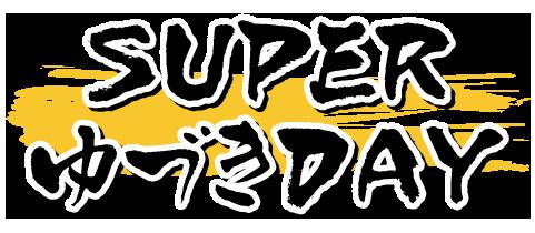 SUPERゆづきDAY
