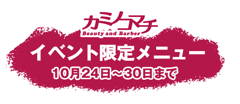 【理美容カミノコマチ】イベント開催‼