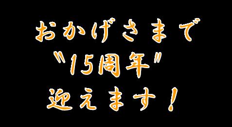 15周年記念イベント!